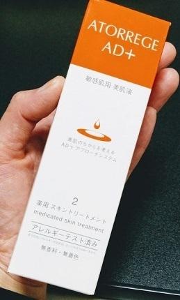 アトレージュ AD+ 薬用 スキントリートメント.jpg