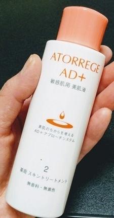 アトレージュ AD+ 薬用 スキントリートメントボトル.jpg