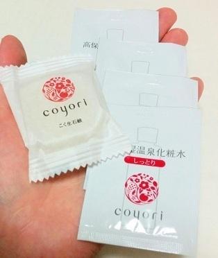 コヨリ美容液オイルセット品.jpg