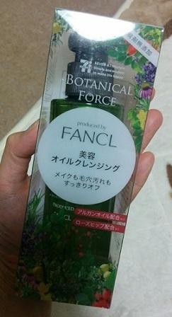 ファンケル ボタニカルフォース箱.jpg