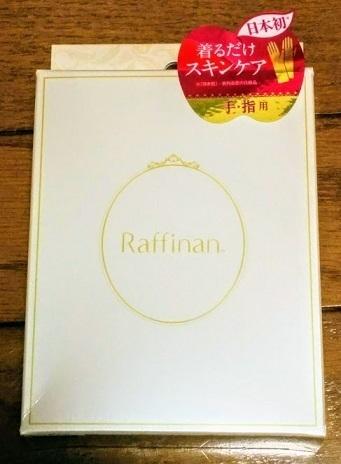 Raffinan 美容ハンドパック箱.jpg